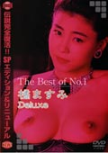 The Best of No.1 橘ますみ Deluxe
