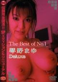 The Best of No.1 琴野まゆ Deluxe