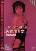 The Best of No.1 矢吹まりな Deluxe