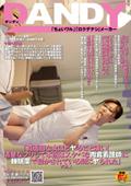「真面目な女ほどヤること凄い!清楚なフリして本当はスケベな肉食看護師に 睡眠薬で寝かされている間にヤられた」VOL.1