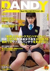 「勉強よりもセックスにハマりたい!眼鏡をかけた生徒会女子校生が仕掛ける初めてのウブ濡れパンチラを見逃すな!」VOL.1