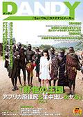 「DANDY異文化交流プロジェクト アフリカ大陸で原住民に生でヤられたい」VOL.1 岩佐あゆみ23歳
