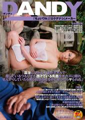 「混浴につかる人妻がタオルで隠しているつもりでも透けている乳首をオカズに隠れせんずりしていたら見られ怒られるかと思ったらヤられた」VOL.1
