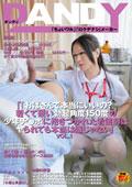 「『おばさんで本当にいいの?』若くて硬い勃起角度150度の少年チ○ポに抱きつかれた看護師はヤられても本当は嫌じゃない」VOL.1