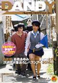 「看護師『高橋あゆみ』(41)が童貞君と行くズボズボ筆おろしバスツアー2016」