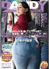 「『おばさんを痴漢してどうする気?』男を忘れた美淑女は尻に押しつけられたチ○ポの感触が久しぶり過ぎてバック挿入も拒めない」VOL.3 真夏の増量版