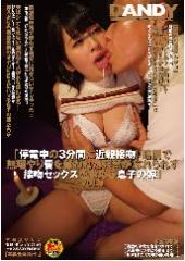 「停電中の3分間に近親接吻!暗闇で無理やり唇を奪われた興奮が忘れられず接吻セックスを求める息子の嫁」VOL.1