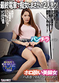 最終電車で痴女とまさかの2人きり!向かいの座席でパンチラしてくるホロ酔い美脚女の誘惑で勃起したらヤられたVOL.2