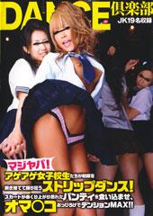 マジヤバ!アゲアゲ女子校生たちが制服を脱ぎ捨てて踊り狂うストリップダンス!スカートがめくり上がり蒸れたパンティを食い込ませ、オマ○コおっぴろげでテンションMAX!!