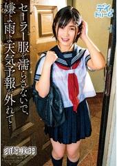 セーラー服を濡らさないで、嫌よ雨よ天気予報が外れて… 須崎美羽