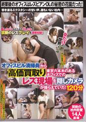 オフィスビル清掃員から高価買取り 東京六本木のあるオフィスでのレズ現場を隠しカメラが撮らえていた! 120分