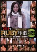 2011年RUBY年鑑 Vol.4 秘湯と旅情溢れる浪漫エロス