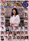 2012年RUBY年鑑 Vol.2 ルビー初撮りの熟女たち