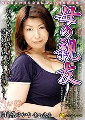 母の親友 折原ゆかり・青山恭子
