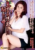 息子の中出しに悶えた母・・・ 庄司紀美恵・綾瀬留美