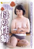 息子にバレた母の性癖 波木薫50歳