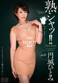 熟シャッ!! 熟女を溺愛するカタチ 円城ひとみ 48歳
