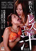 熟れた女のレズ痴女エロ汁 Part.2