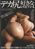 デカ尻好きなレズビアン 4 神崎レオナ・花木あのん