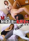 M性感  射精直後の亀頭責め 3