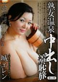 熟女温泉中出し羞恥旅 〜第4章〜 城エレン