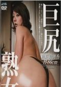 巨尻熟女4 藤原絵理香
