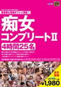 痴女コンプリート II 4時間 25名