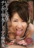 いやらしい舌でチンポと睾丸をしゃぶる痴熟女
