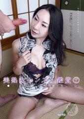 美熟女センズリ鑑賞 7 〜チ○ポを見たくて仕方がない美熟女たち〜