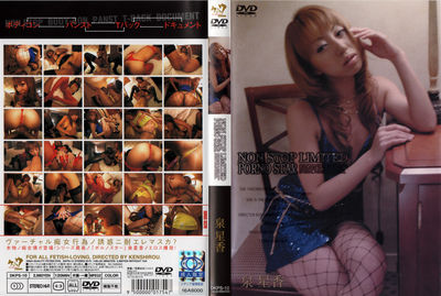 NON STOP LIMITED  PORNO STAR 泉星香のパッケージ