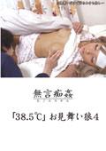 無言痴姦 「38.5℃」お見舞い狼4