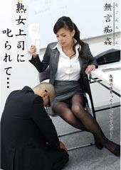無言痴姦 熟女上司に叱られて・・・