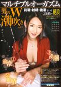 マルチプルオーガズム 男のW潮吹き 前潮・射精・後潮という3連続の絶頂 vol.3