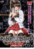 Bible Black 〜黒魔術の学園〜