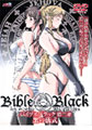 Bible Black 〜第ニ章 黒の儀式〜