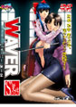 "WAVER ウェーバー 〜第1章 ""S""の覚醒〜"