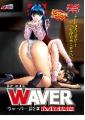 """WAVER ウェーバー 〜第2章 """"M""""の恍惚〜"""