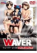 "WAVER ウェーバー 〜第3章""SM""の錯綜〜"