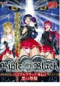 Bible Black 外伝2 黒の祭壇