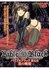 Bible Black 〜第五章 黒の晩餐〜