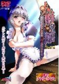 人形の館 Doll2 〜メイドを狂わす淫律のタクト〜