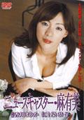 ニュースキャスター麻有美 主演 香川まりか