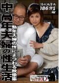 ヘンリー塚本 熟年夫婦の性にまつわる映像集 中高年夫婦の性生活