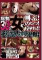ヘンリー塚本 総勢30人の女が叫ぶ!のたうつ!痙攣する!! 狂乱オルガスムス迫力映像集