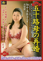 五十路母の再婚 畑中美佐子55歳