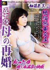 五十路母の再婚 加藤朱美50歳