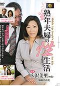 熟年夫婦の性生活 広沢美里46歳・加納真由美