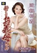 近〇相姦 新しいお義母さん 花島瑞江43歳・赤坂エレナ