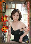近〇相姦 嫁の母 内田典子58歳・久世さくら