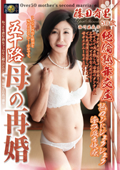 五十路母の再婚 篠田有里50歳・西川亜衣子